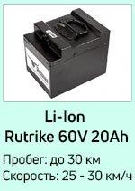 Li-Ion 60V20Ah