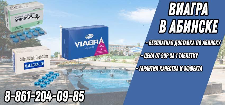 Купить Виагру в Абинске в аптеке с доставкой