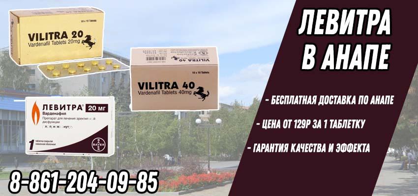 Купить Левитру в аптеке в Анапе с доставкой