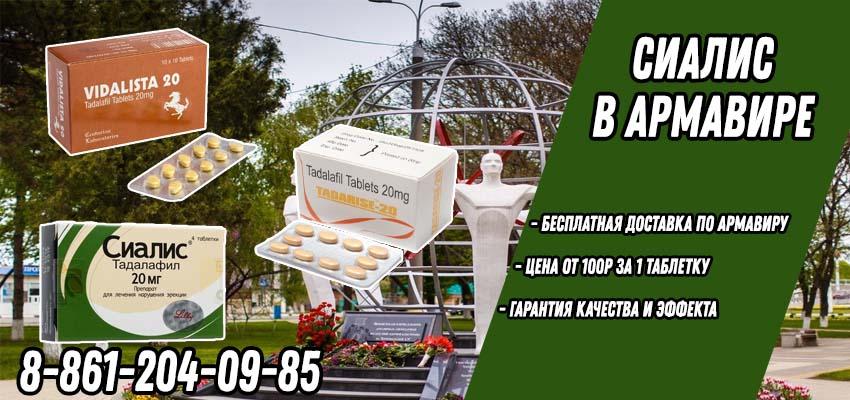 Купить Сиалис в Армавире Дёшево