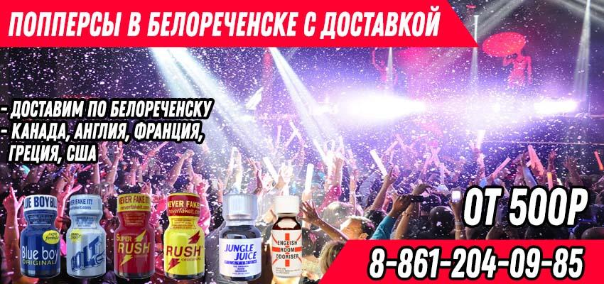 Купить Попперсы в Белореченске с доставкой