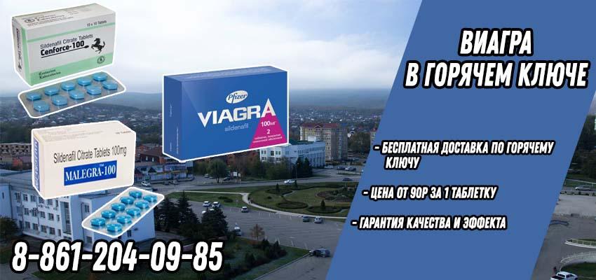Купить Виагру в Горячем ключе в аптеке с доставкой