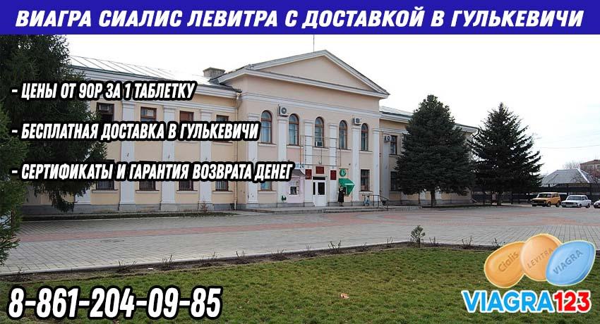 Купить Виагру Сиалис Левитру Дапоксетин в Гулькевичи с доставкой