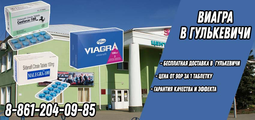 Купить Виагру в Гулькевичи в аптеке с доставкой