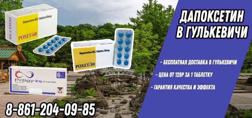 Купить Дапоксетин в Гулькевичи в аптеке с доставкой