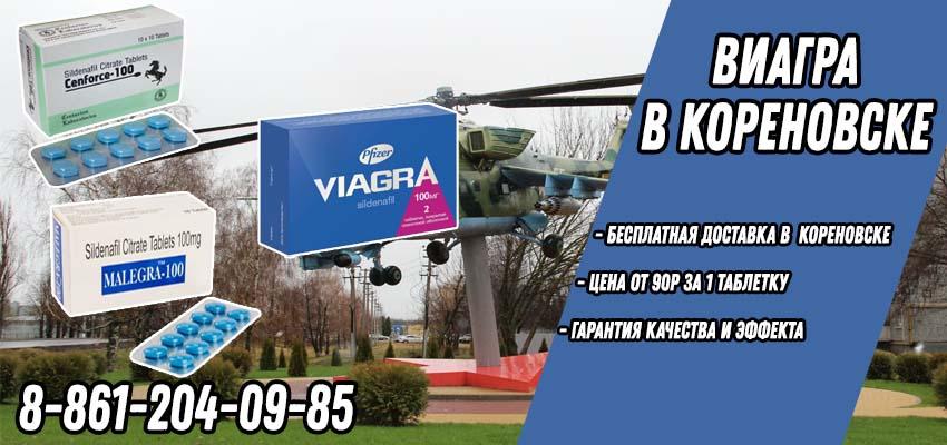 Купить Виагру в Кореновске в аптеке с доставкой