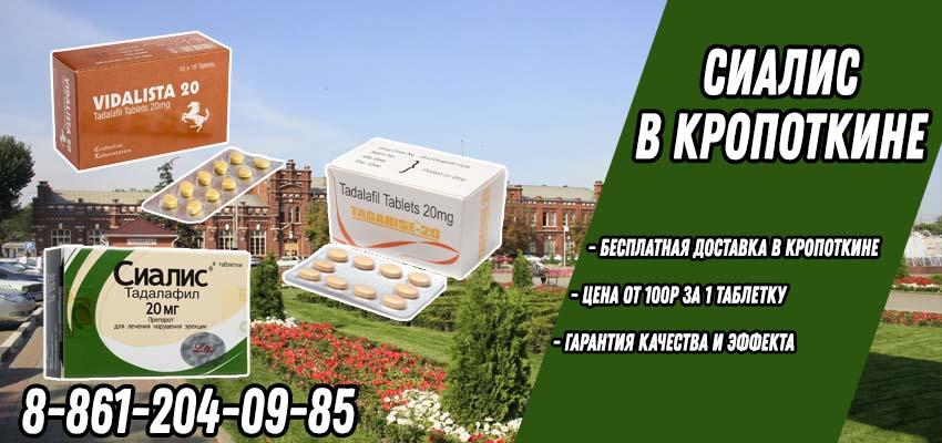 Купить Сиалис в Аптеке в Кропоткине с доставкой