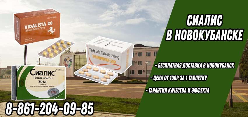 Купить Сиалис В Новокубанске в Аптеке с доставкой