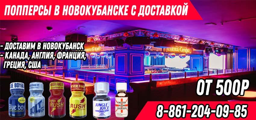 Купить попперсы в Новокубанске с доставкой