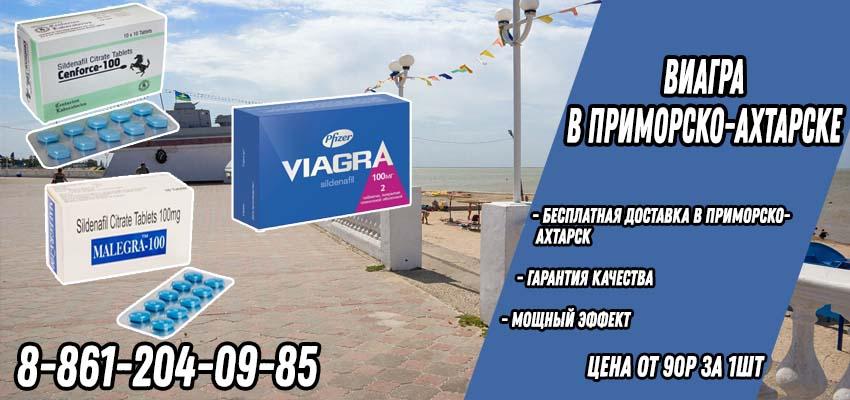 Купить Виагру в Аптеке в Приморско-Ахтарске с доставкой