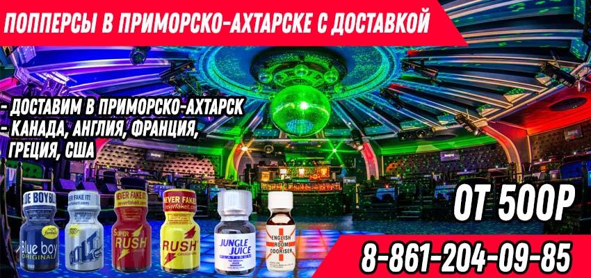 Купить Попперсы в Приморско-Ахтарске с доставкой