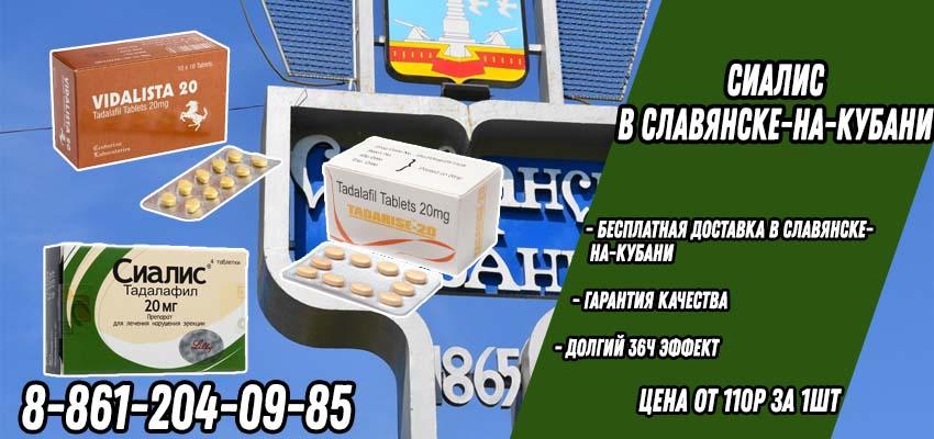 Купить Сиалис в Аптеке в Славянске-на-Кубани с доставкой