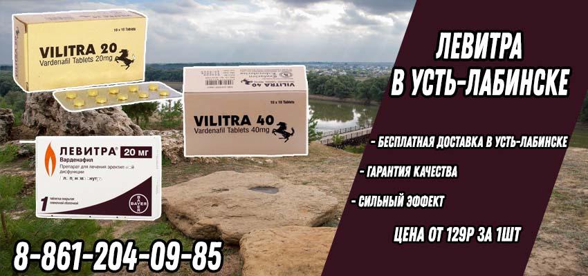 Купить Левитру в Усть-Лабинске в аптеке с доставкой
