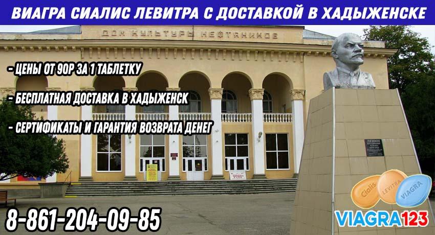 Купить Виагру Сиалис Левитру Дапоксетин в Хадыженске с доставкой
