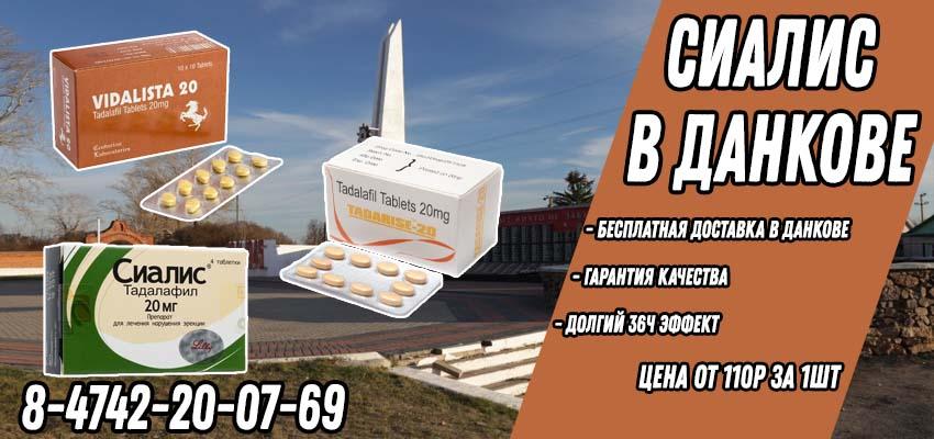 Купить Сиалис в Данкове в Аптеке с доставкой