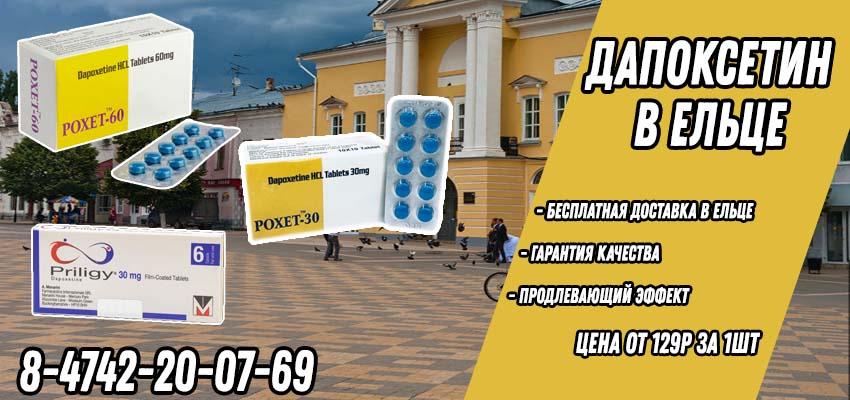 Купить Дапоксетин в Аптеке в Ельце с доставкой