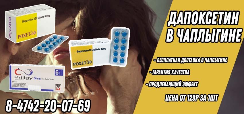 Купить Дапоксетин в Чаплыгине в Аптеке с доставкой