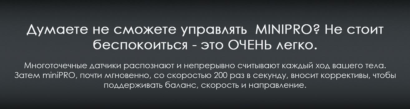 Сегвей Ninebot Mini Pro Москва