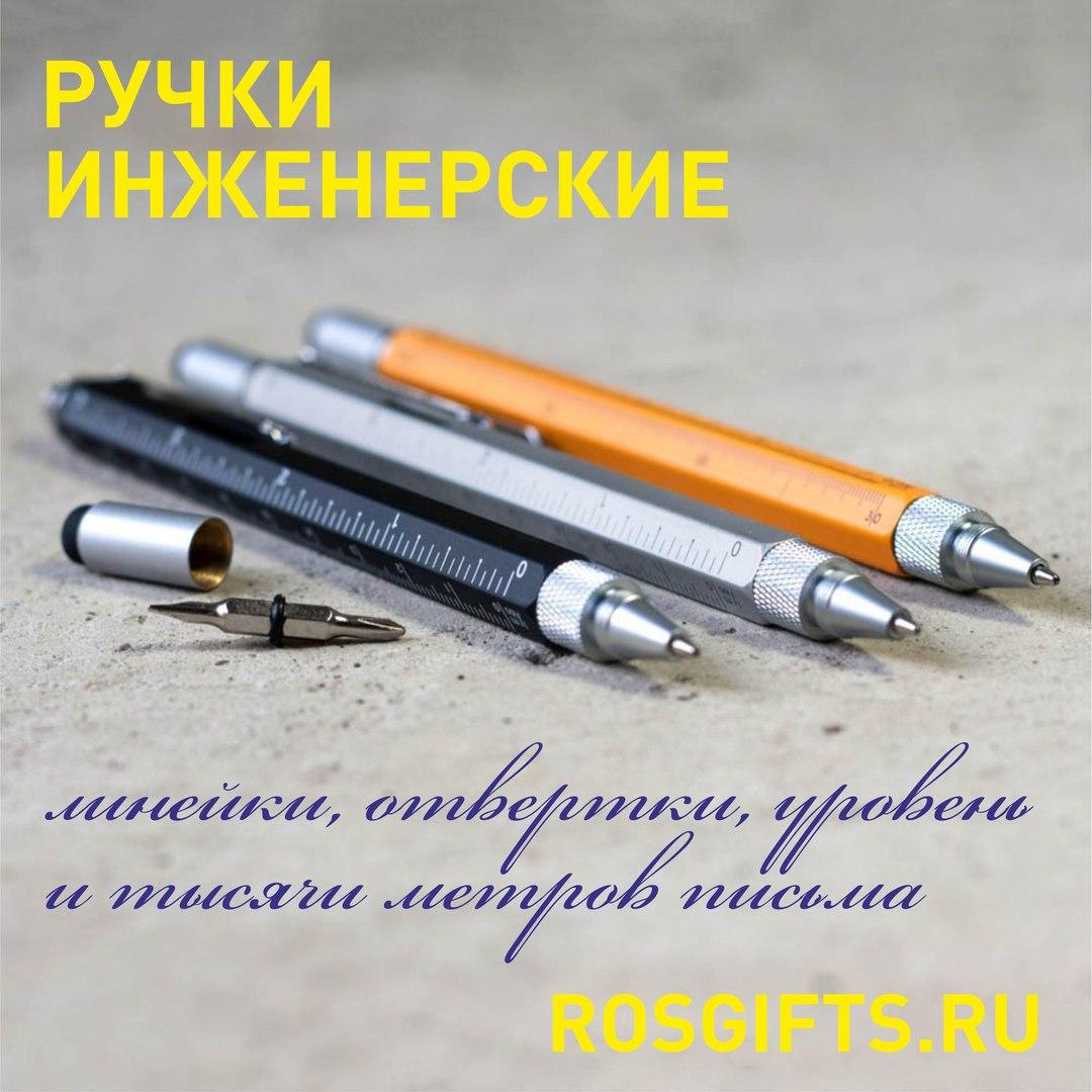 инженерские ручки