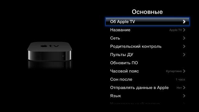 меню медиаплеера Apple TV: Обзор Apple TV 2012 года MD199 - Изображение 7