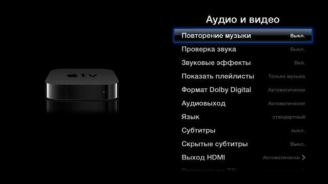 меня медиаплеера Apple TV: Обзор Apple TV 2012 года MD199 - Изображение 8