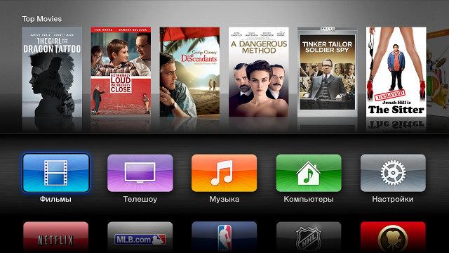 медиатека iTunes на Apple TV: Обзор Apple TV 2012 года MD199 - Изображение 9