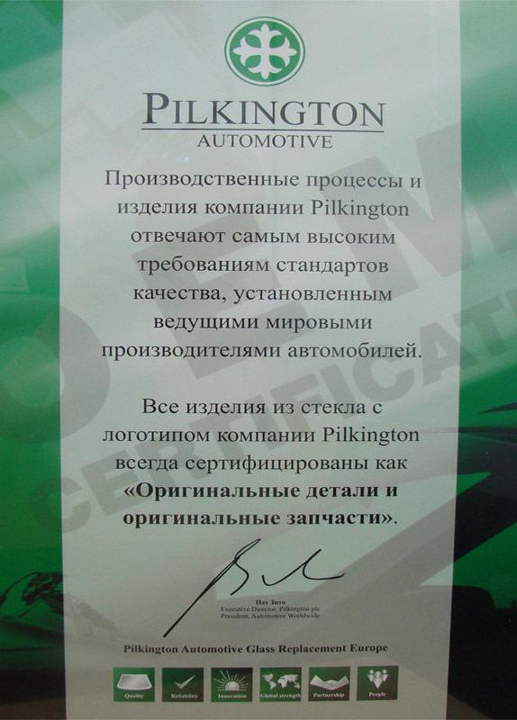 Сертификат PILKINGTON