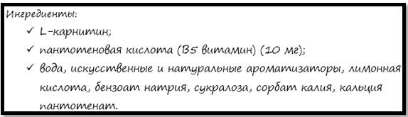 ингредиенты Dymatize Liquid L-Carnitine 1100