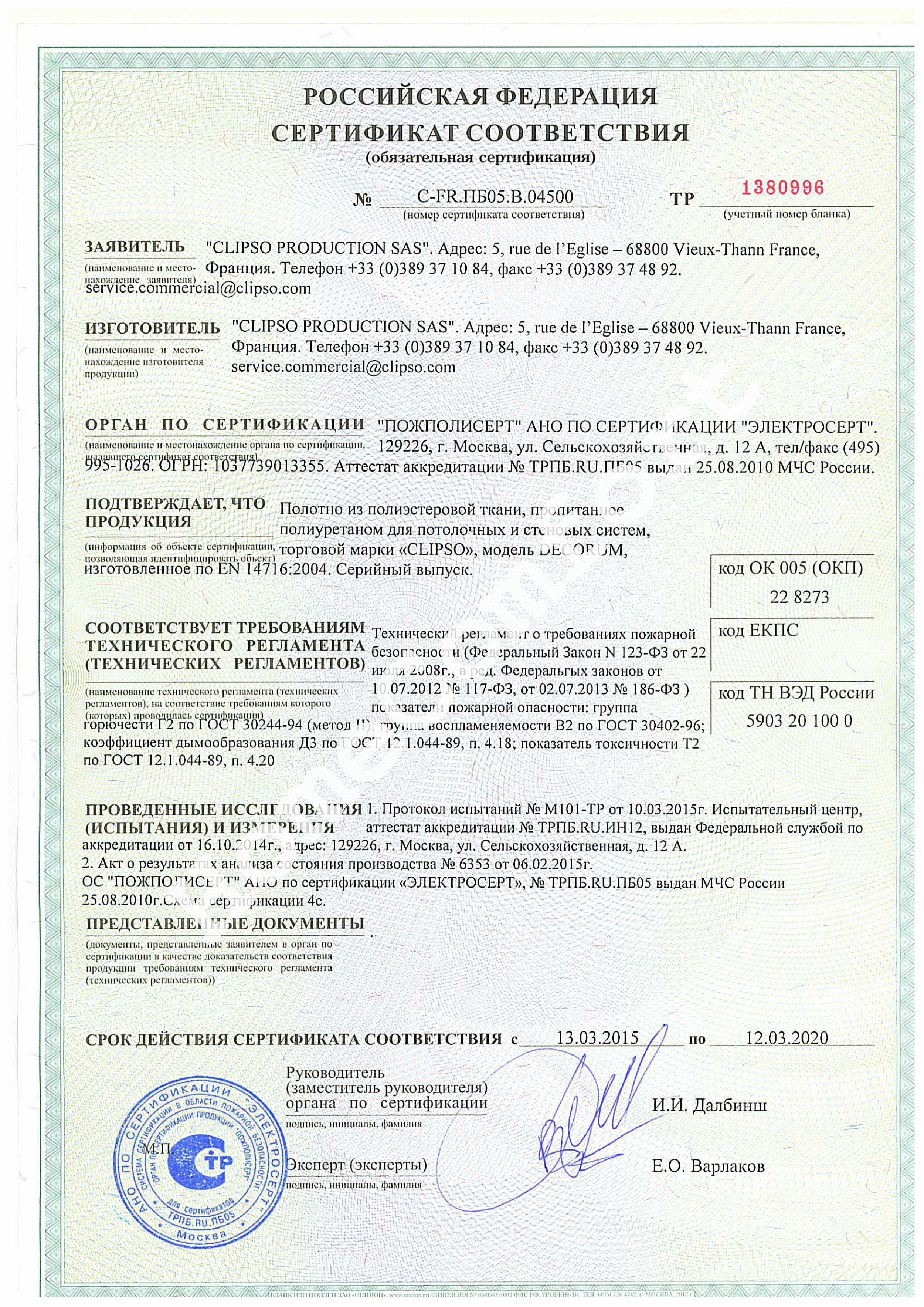 сертификат качества на потолки клипсо