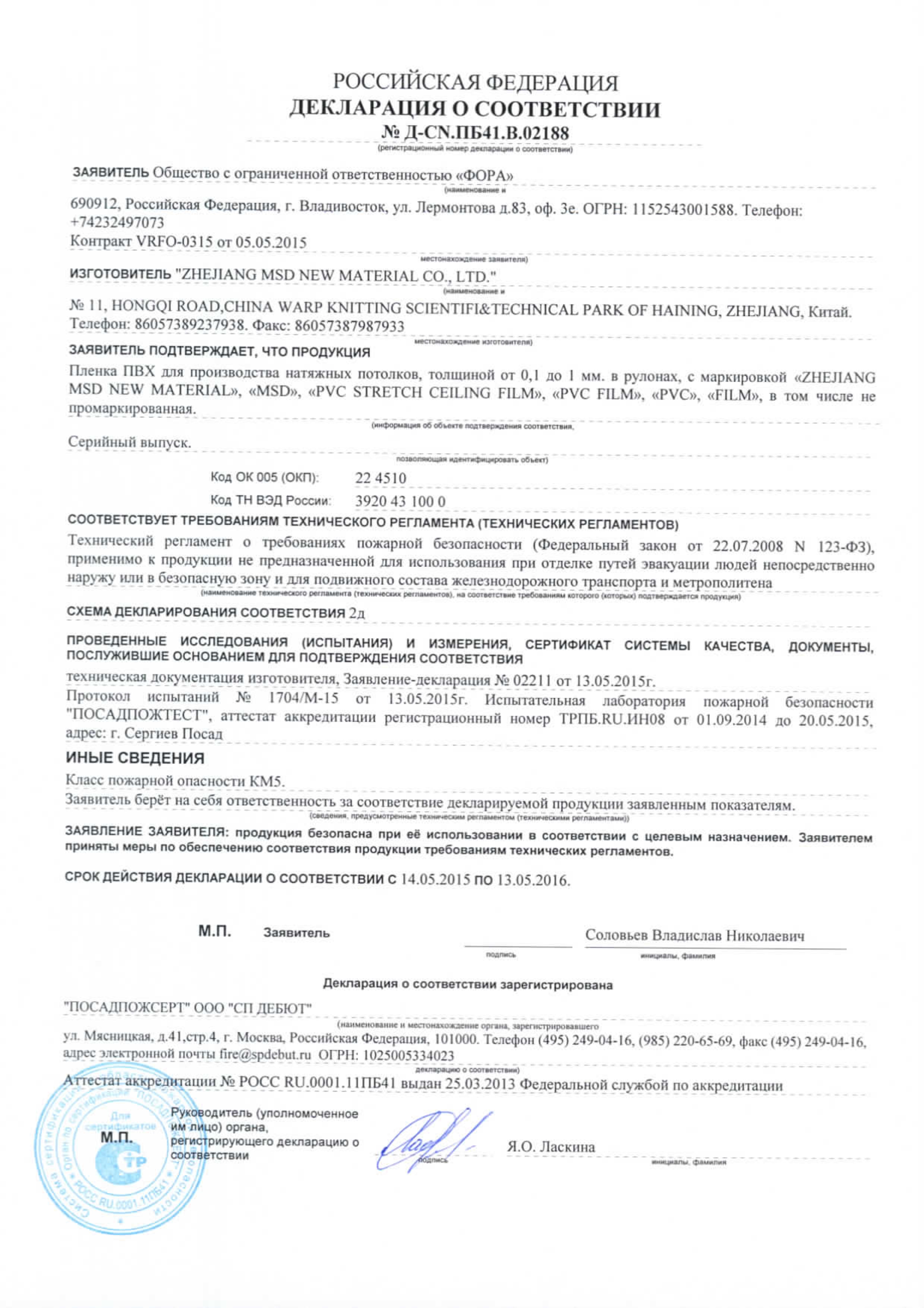 msd сертификат качества
