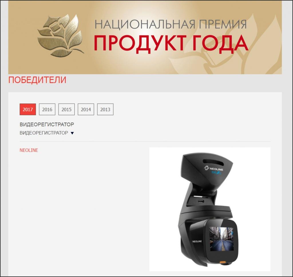 Neoline Evo Z1 Продукт года 2017
