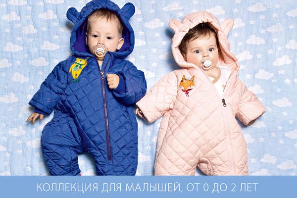 Фаберлик для малышей