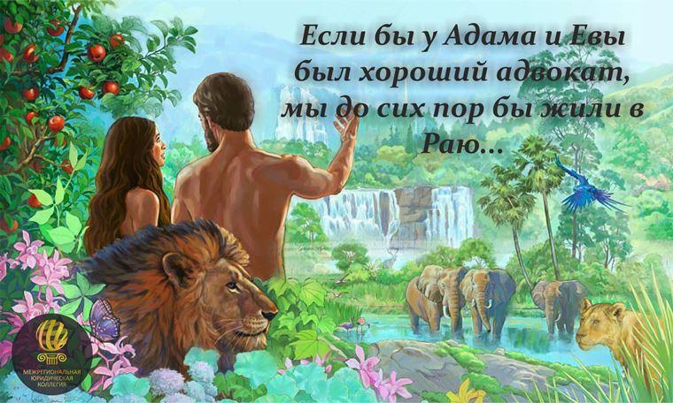 Адам и Ева адвокат