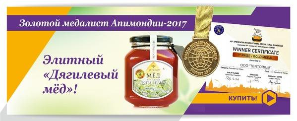 Дягилевый мёд Тенториум