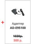 Адаптер 500