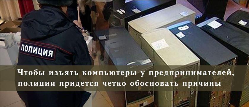 Изъятие компьютеров