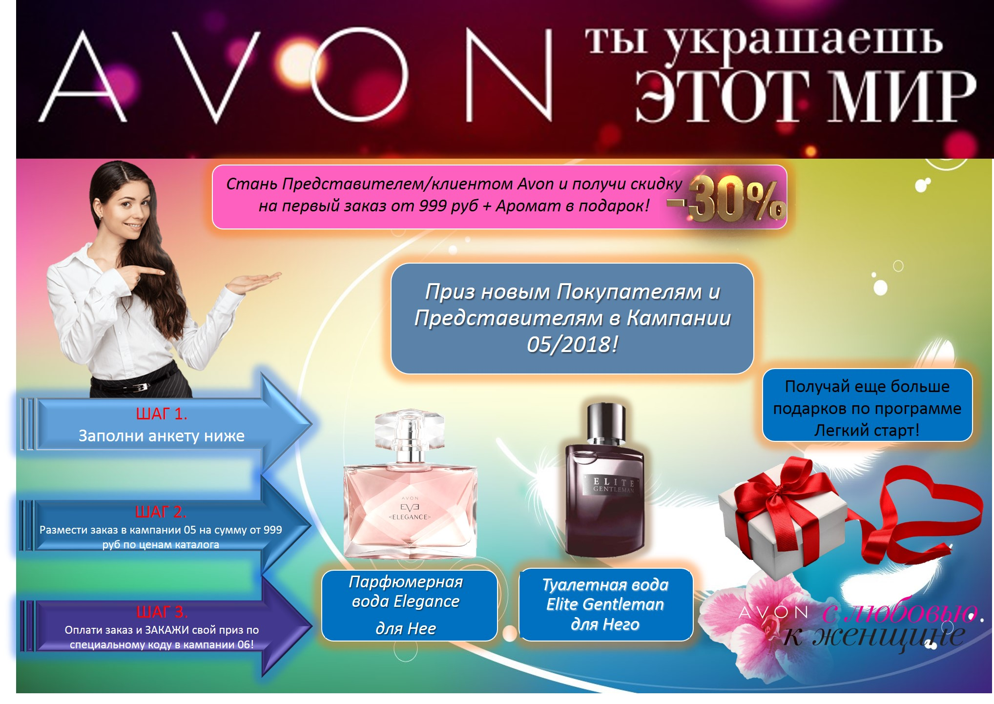 Avon представникам купить косметику спивакъ в ярославле