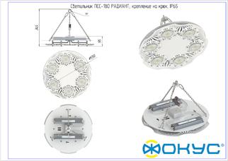 Светильники ПСС 180 Радиант с креплением крюк