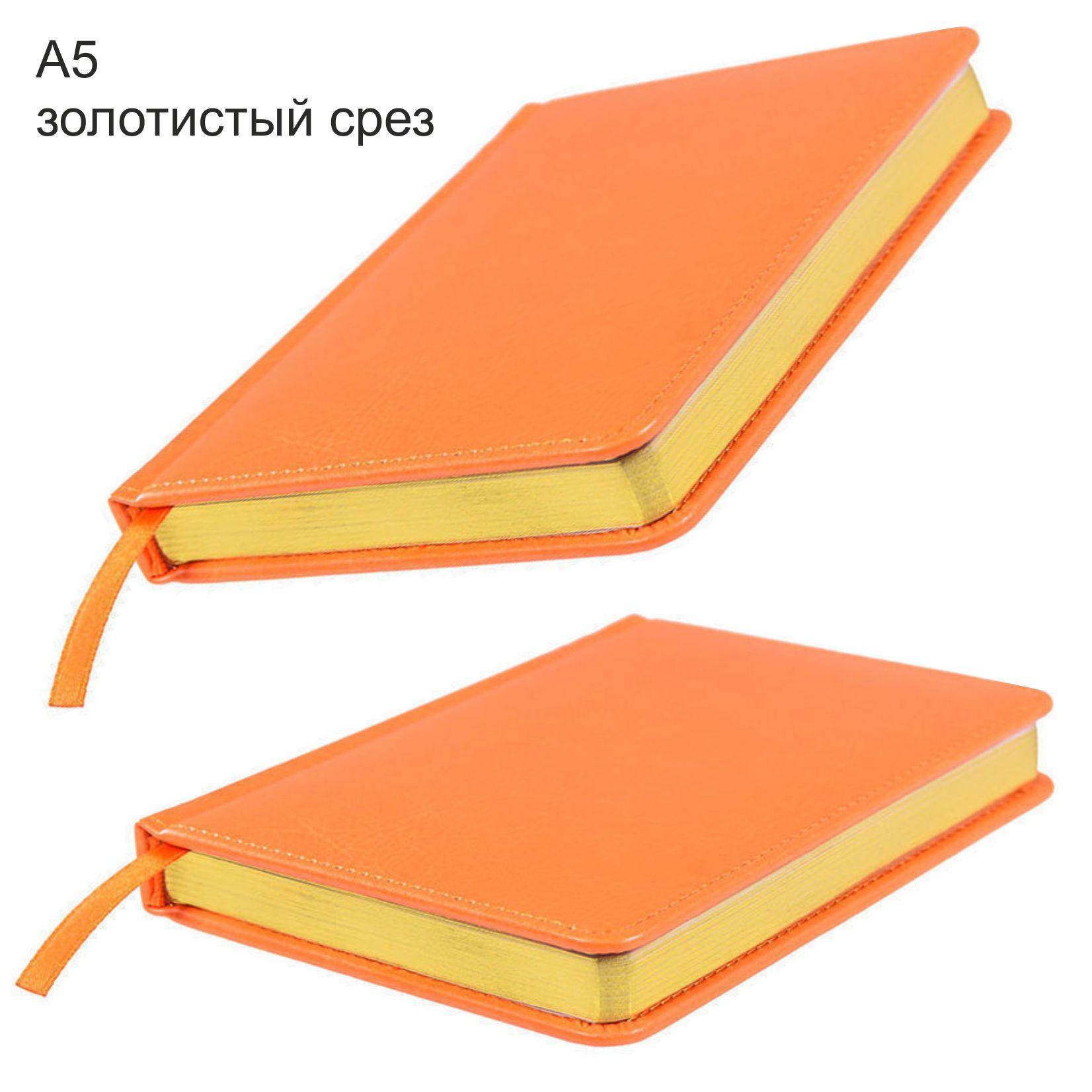 оранжевые датированные ежедневники оптом