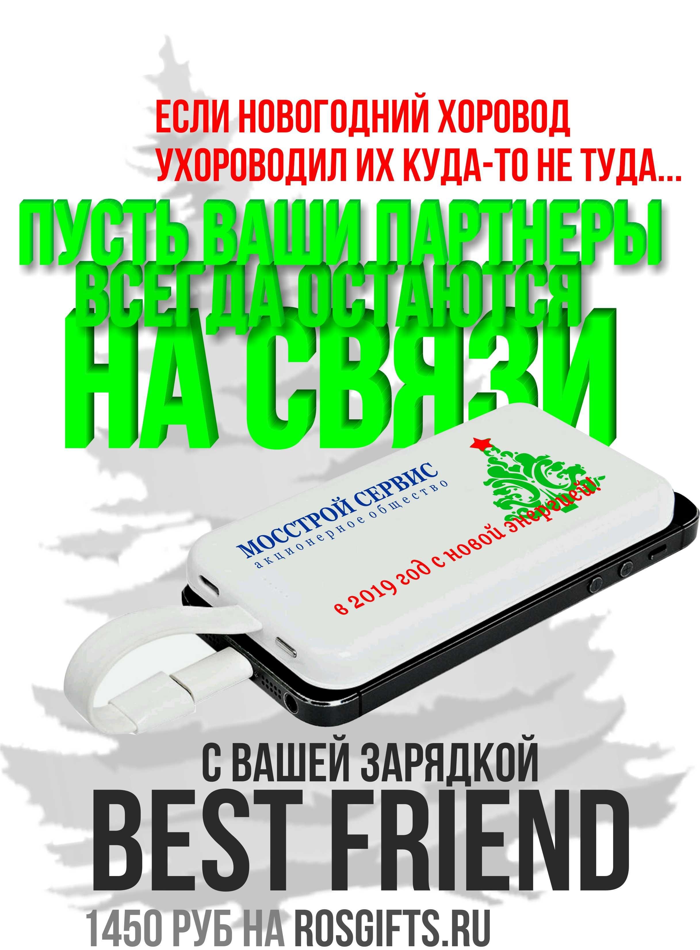 внешние аккумуляторы оптом   Best friend - 23000 rosgifts