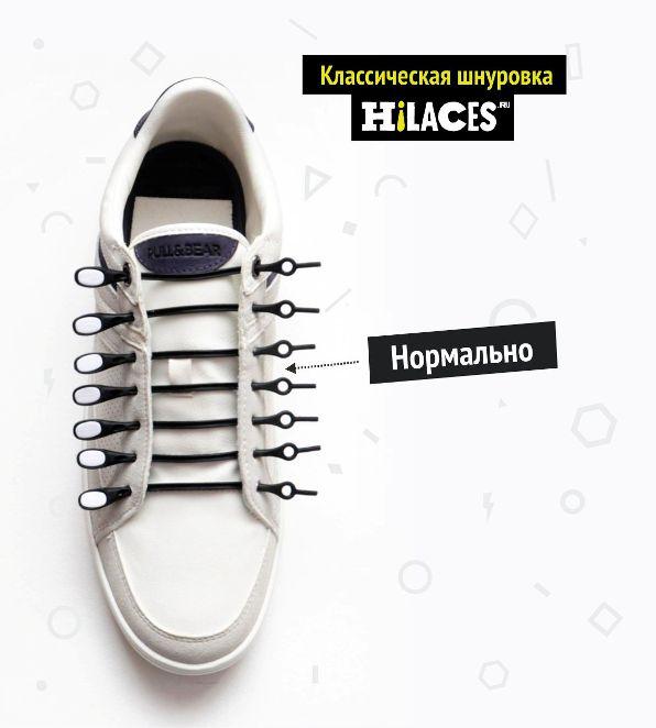 Классическая шнуровка силиконовых шнурков Hilaces