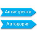 Антистрелка Автодория