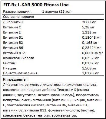 Состав FIT-Rx L-KAR 3000