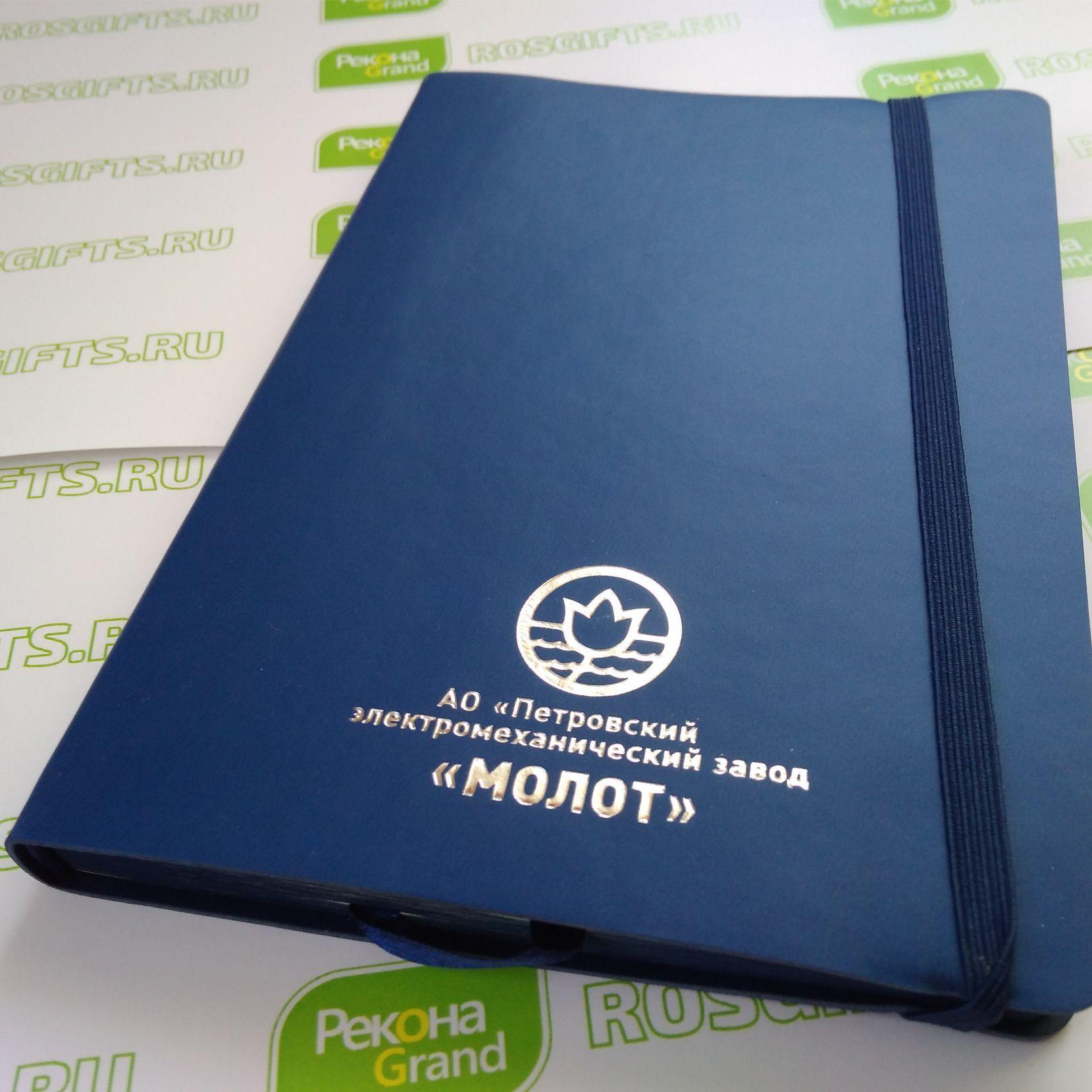 ежедневники с логотипом в Казани