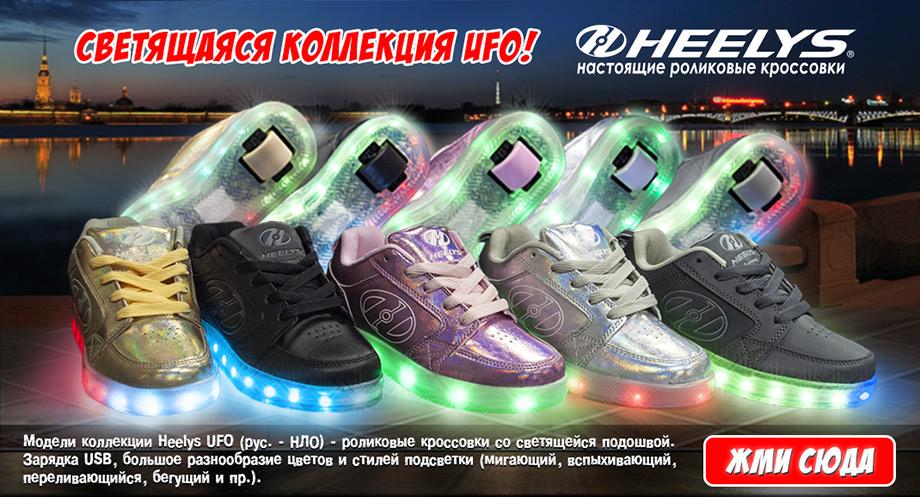 b7f919d5b400b3 HEELYS - магазин роликовых кроссовок и кед