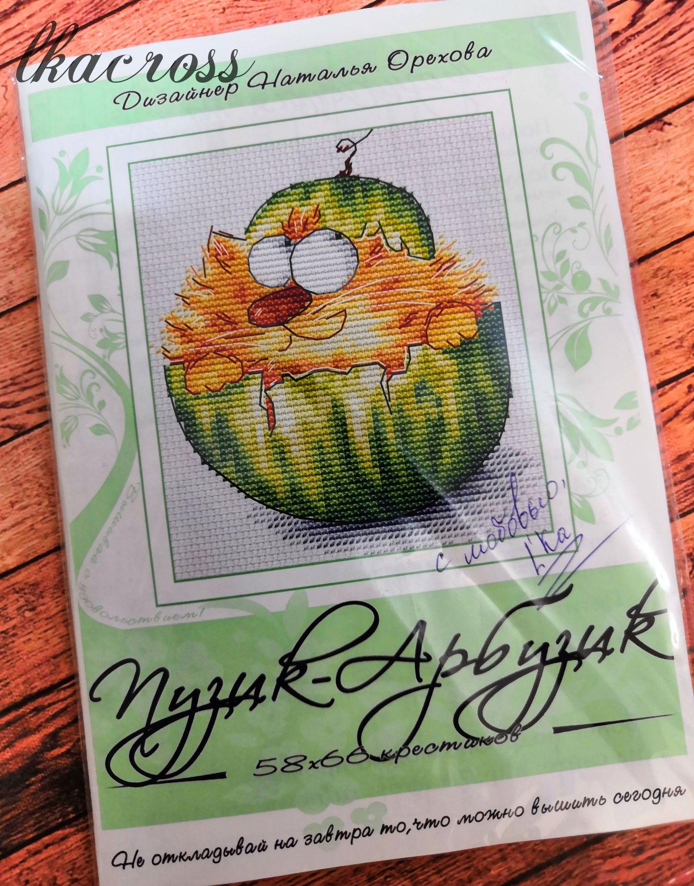 Набор для вышивания крестиком Пузик арбузик.
