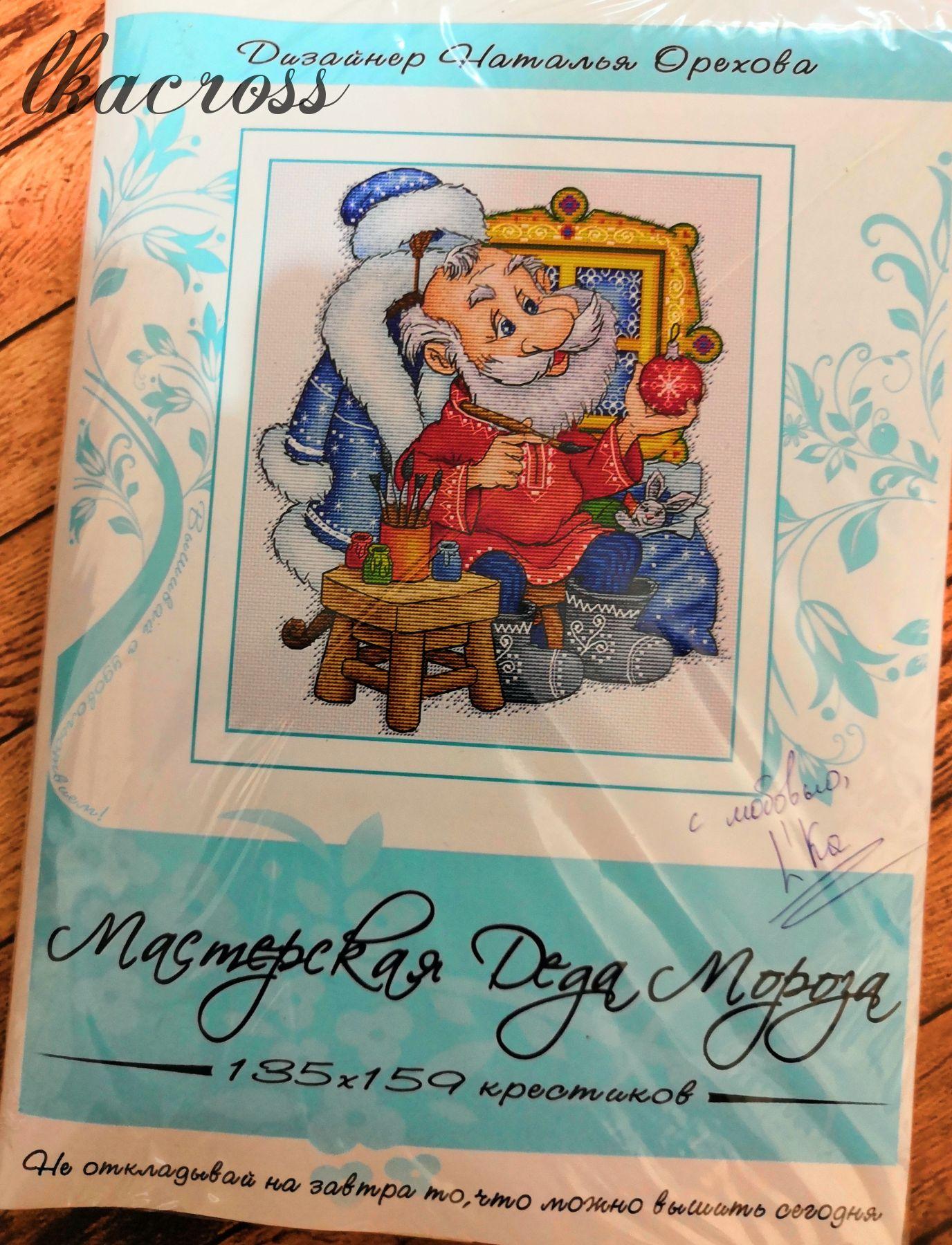 Набор для вышивки крестом Мастерская Деда Мороза.