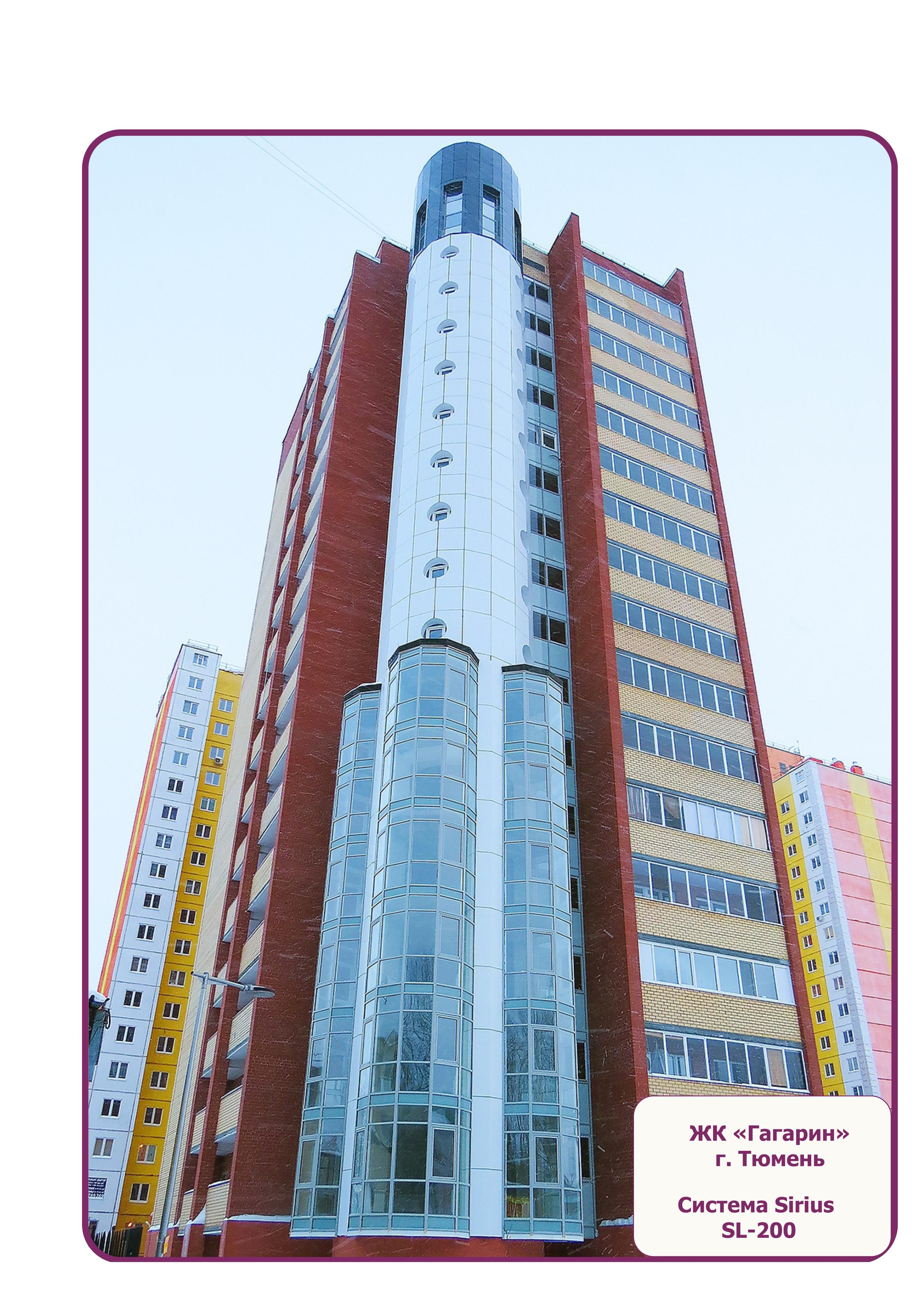 ЖК Гагарин г. Тюмень Фасад объекта облицован на алюминиевой подсистеме SIRIUS SL-200 - композитные панели,  усиленный Y-профиль