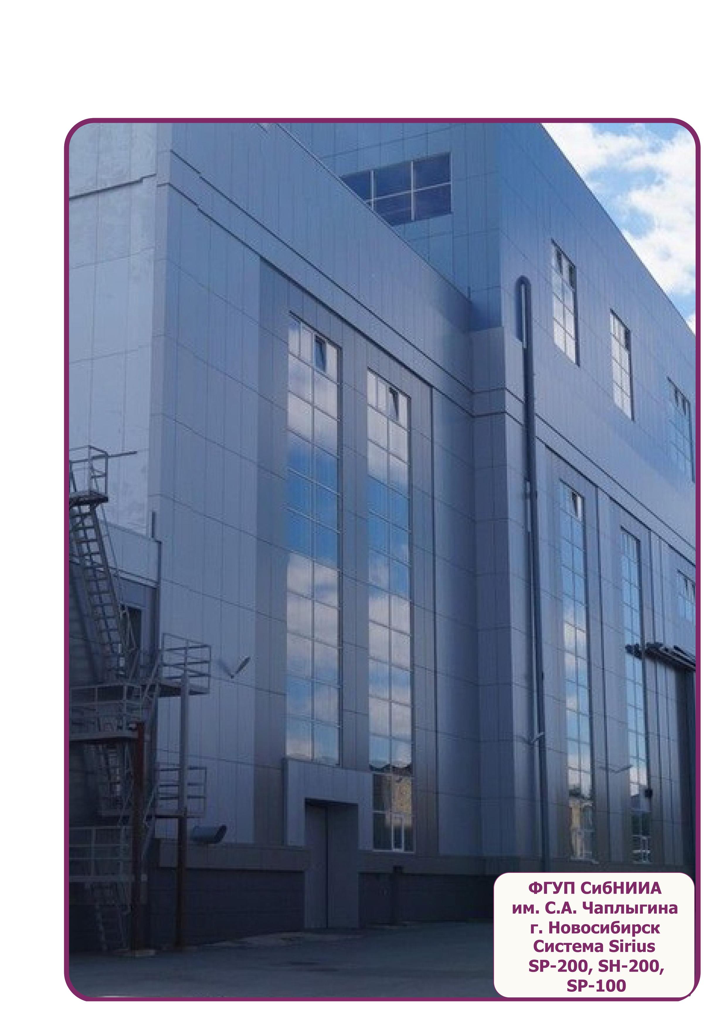 ФГУП СибНИИА им. С.А.Чаплыгина г. Новосибирск Фасад объекта облицован на алюминиевой подсистеме SIRIUS SH-200 - композитные панели, межэтажное крепление направляющих замкнутого профиля на усиленных кронштейнах