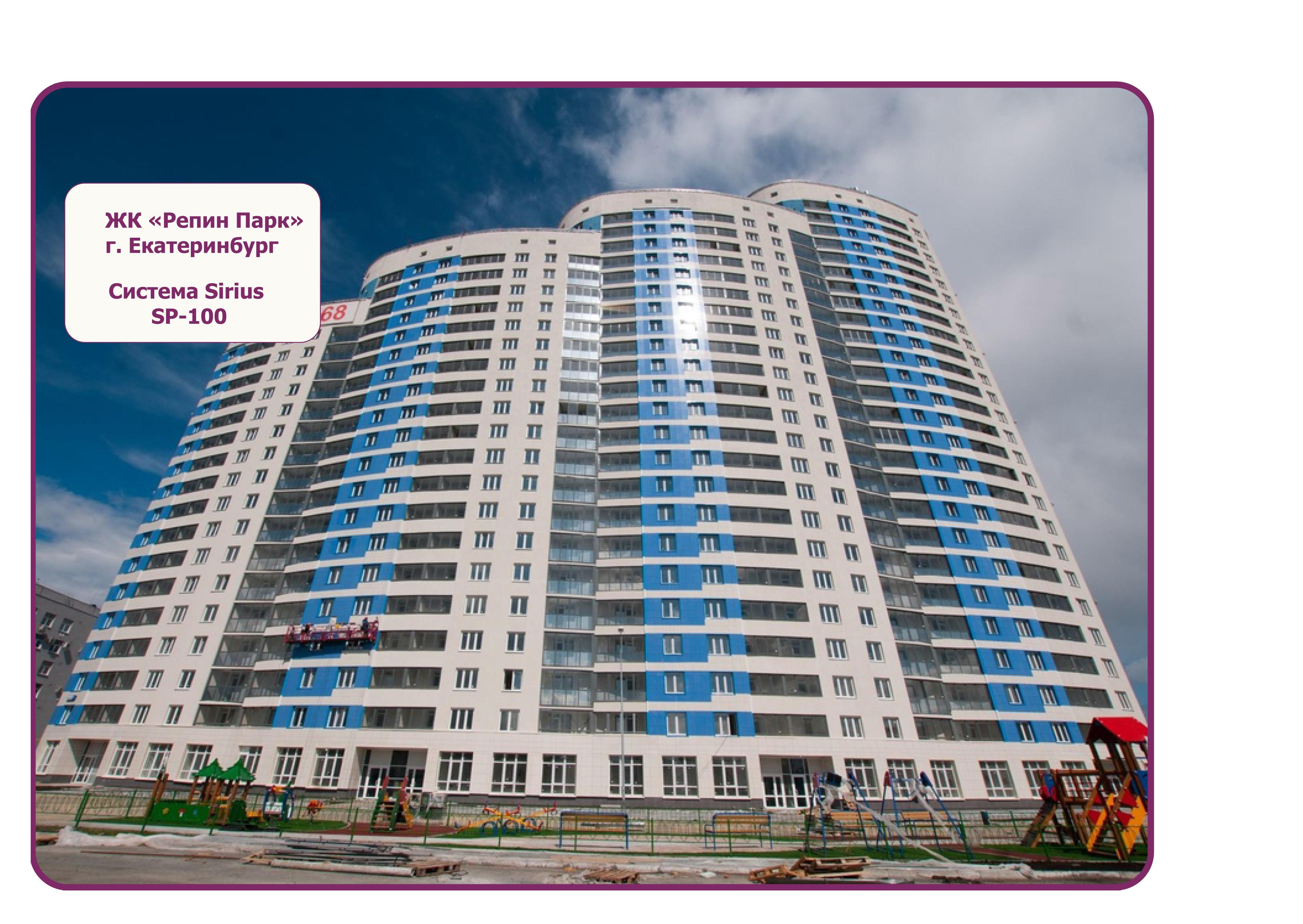 ЖК Репин Парк г. Екатеринбург Фасад объекта облицован на алюминиевой подсистеме SIRIUS SP-100 - керамогранитная плитка, усиленный профиль замкнутого сечения